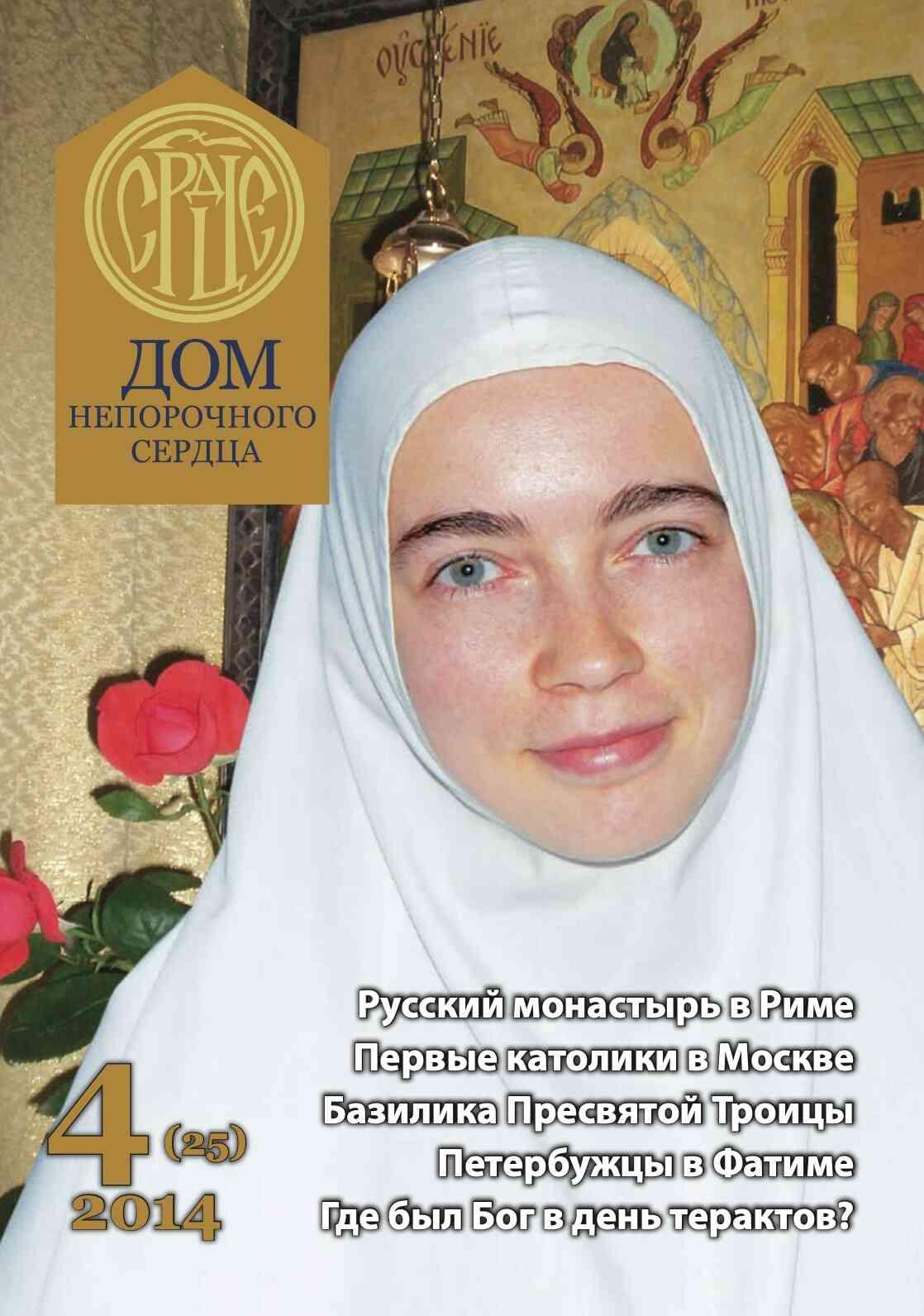 Журнал «Дом Непорочного Сердца» № 4 (25) 2014 год