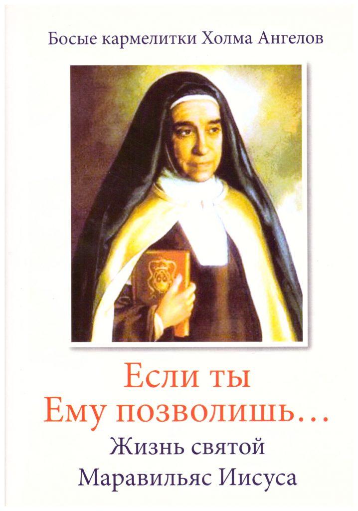 «Если ты Ему позволишь…» Жизнь св. Маравильяс Иисуса – босой кармелитки