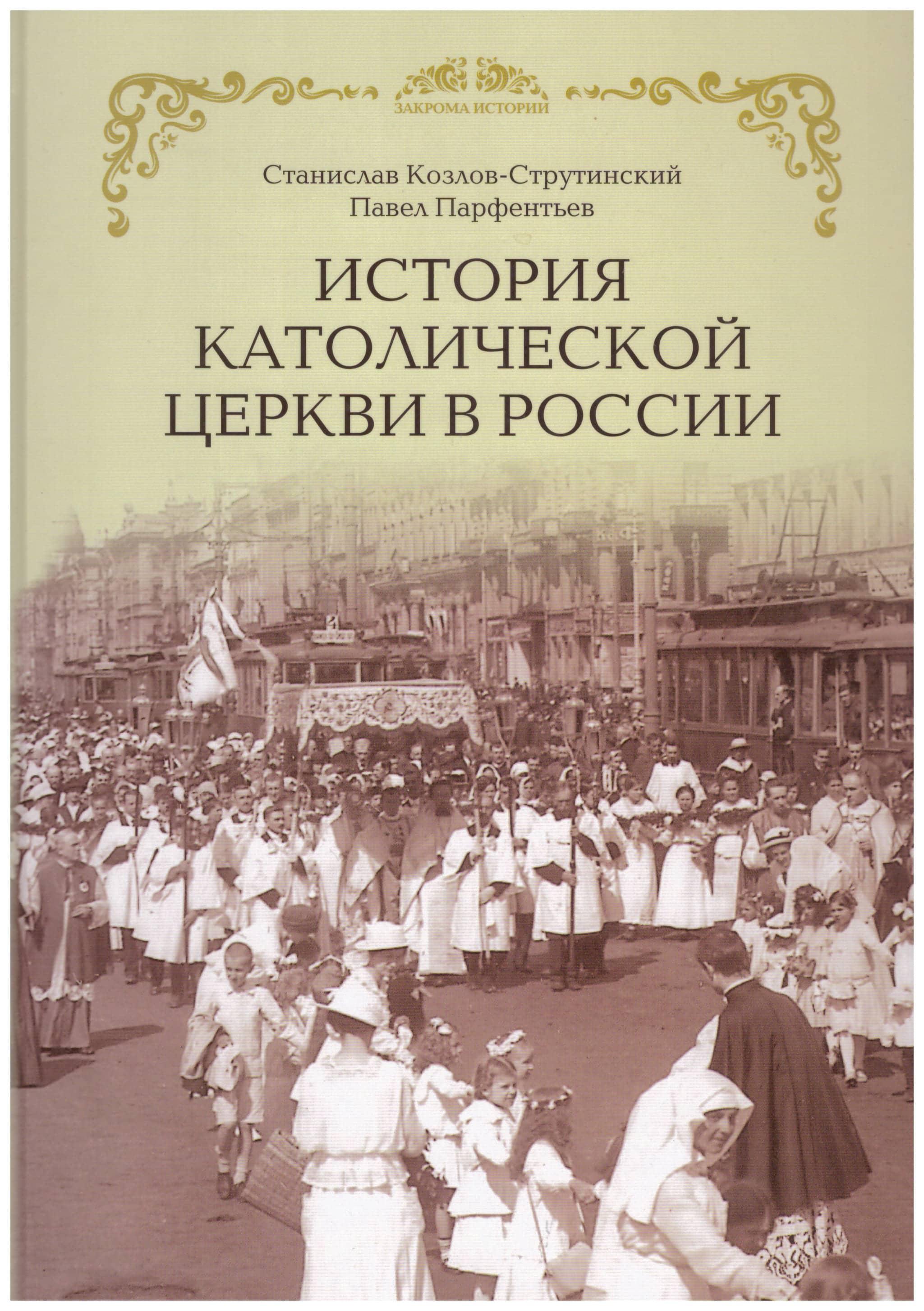 История Католической Церкви в России Станислав Козлов-Струтинский Парфентьев Павел Александрович