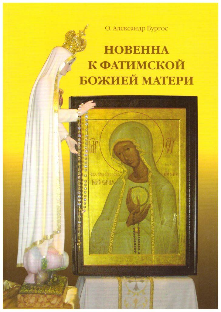 Новенна к Фатимской Божией Матери о.Александр Бургос