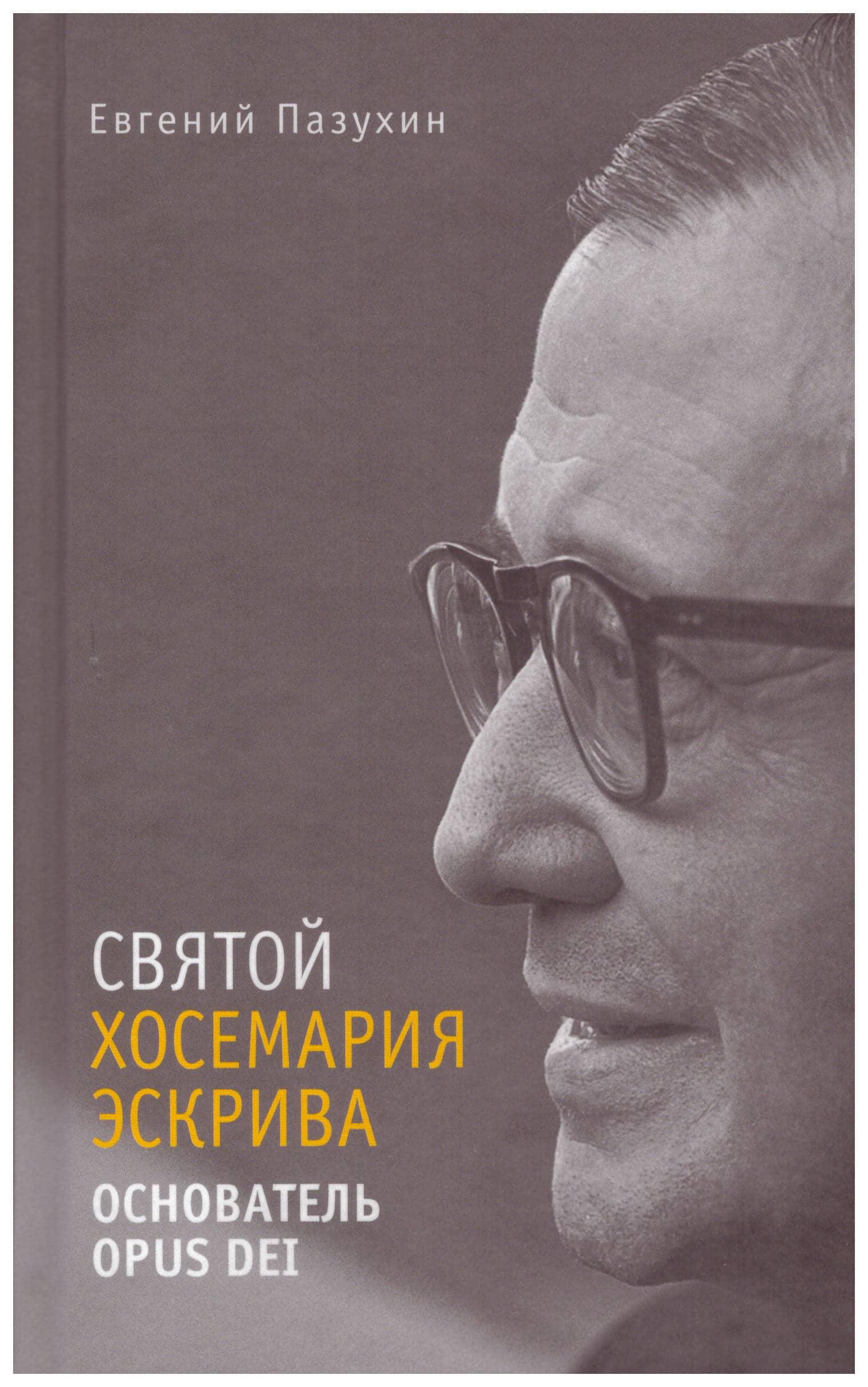 Св. Хосемария Эскрива – Основатель Opus Dei Пазухин Евгений Александрович